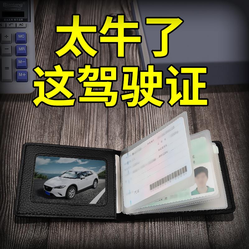 驾驶证皮套男女驾驶证皮套个性创意驾照保护套驾驶证行驶证一体包