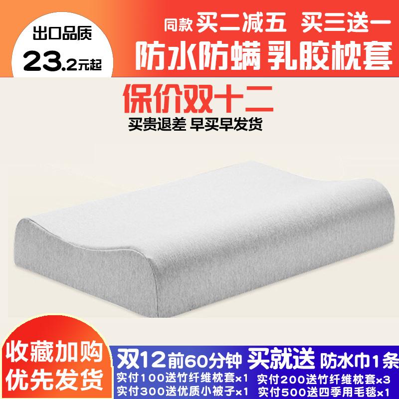 防水防螨乳胶枕套防头油儿童成人全棉纯棉记忆