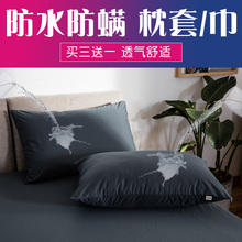 防水防螨虫枕头保护套纯色简hb10枕头套bc头油48×74cm枕套