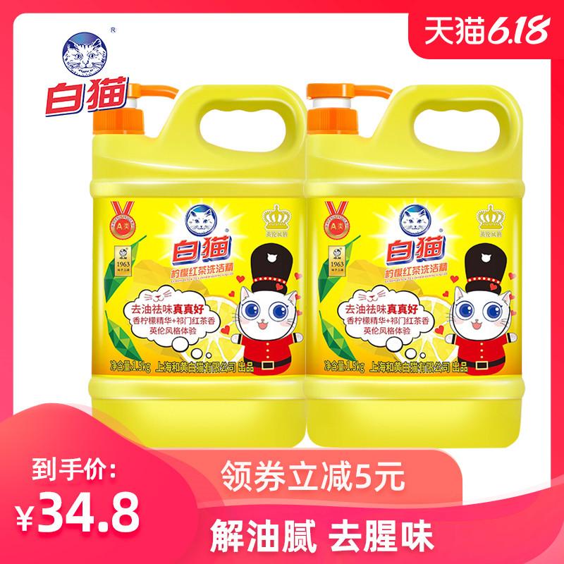 1.49公斤白猫柠檬红茶洗洁精2瓶装解油腻去腥味包邮促销家庭装