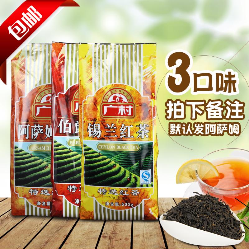 广村阿萨姆红茶 锡兰/伯爵红茶 港式台式珍珠奶茶红茶专用 茶叶
