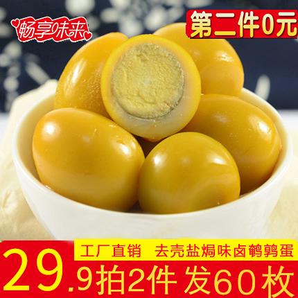 点击查看商品:湖南张家界特产卤蛋真空装香辣盐焗烤五香鹌鹑蛋卤味熟食休闲小吃