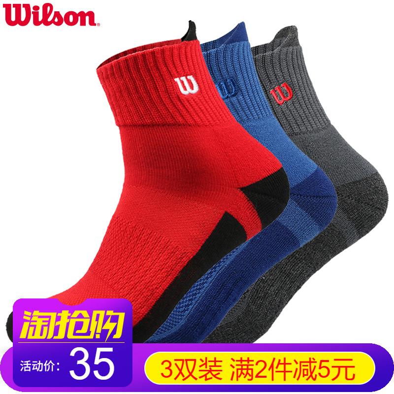 wilson威尔胜运动袜3双装秋冬加厚毛巾篮球袜子男女中筒跑步休闲