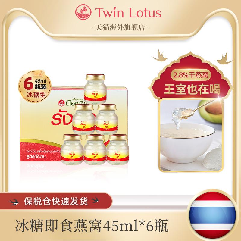泰国双莲即食燕窝孕期孕妇冰糖金丝燕45mlx6瓶礼盒进口正品滋补品