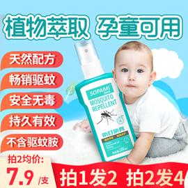 户外驱蚊喷雾防蚊液蚊香液无味孕妇宝宝儿童持久防叮咬神器花露水