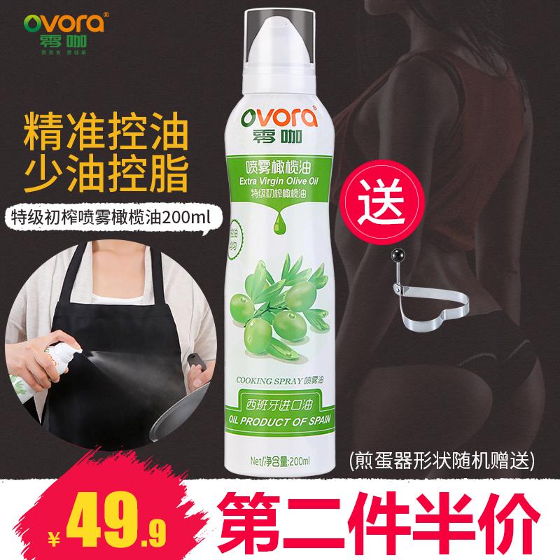 零咖喷雾食用油特级初榨橄榄油低油量控脂肪PAM喷锅油健身餐200ml