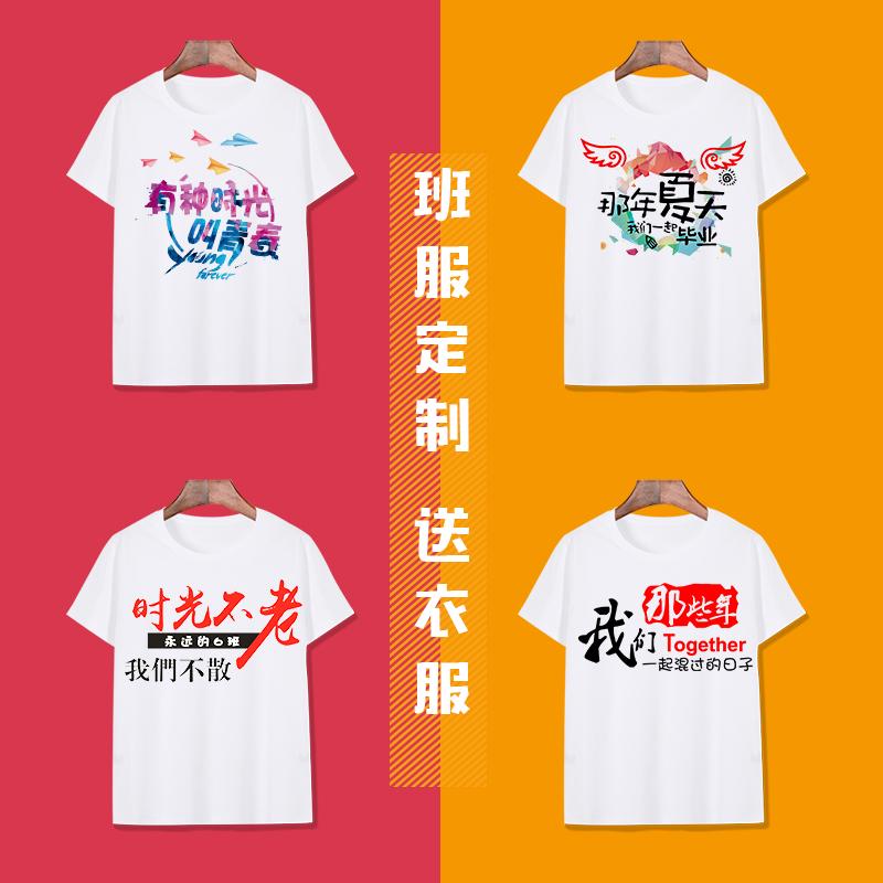 来图印字个性班服定制文化衫定做DIYt恤广告衫订制队服工作服短袖