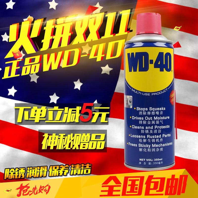 正品WD40 多用途防锈润滑剂WD-40除锈剂汽车门锁螺丝防锈油松动剂