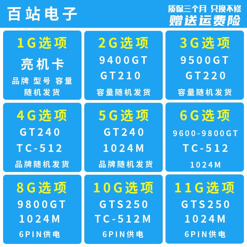 品牌拆机显卡高清HDMI亮机卡PCI GT220 240 9800 9600HD5450 6450