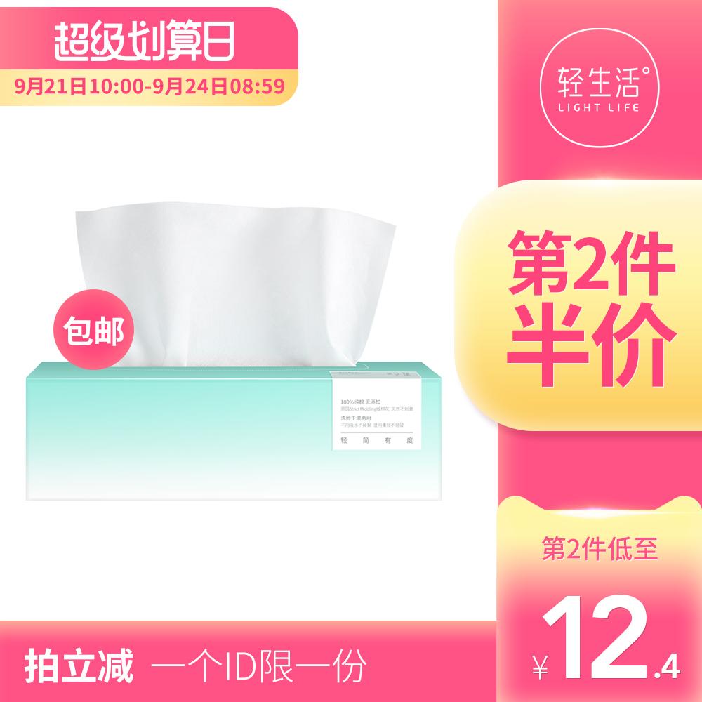 轻生活洗脸巾单盒装80抽干湿两用纯棉柔巾一次性洗脸巾