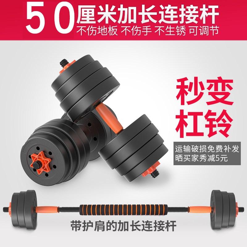 环保哑铃包胶可拆卸哑铃男士家用健身器材哑铃杠铃通用练臂肌