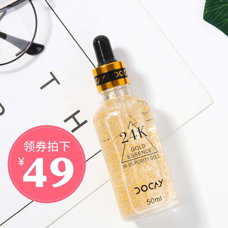 泰国DOCAY 24K黄金胜肽精华液补水保湿原液孕妇可用50ML
