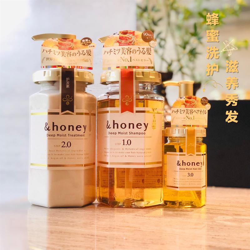 蜂蜜洗发水无硅油滋养修复受损干枯毛躁日本进口&honey护发套装