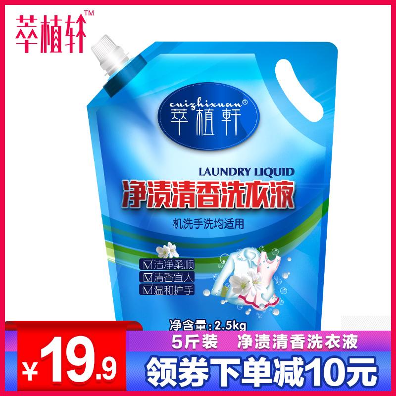 【5斤9.9元】萃植轩洁净去渍洗衣液家庭装机洗手洗内衣内裤留香
