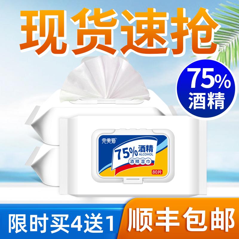 顺丰包邮】完美爱 75度酒精湿巾纸消毒除菌湿纸巾大包装家用80片