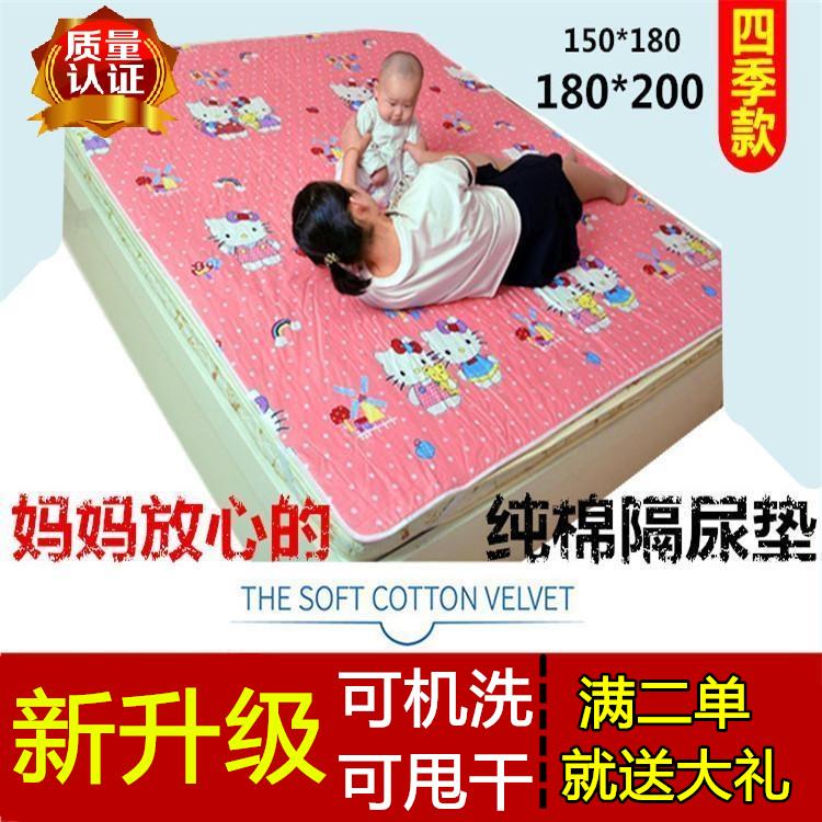 婴儿超大纯棉隔尿垫防水可洗透气加厚儿童老人床垫成人尿垫180cm