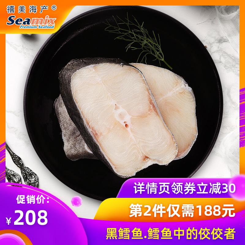 美国野生黑鳕鱼新鲜宝宝鳕鱼片鳕鱼排600g鳕鱼进口深海非银鳕鱼
