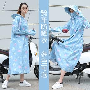 骑车防晒衣女夏季全身电动车纯棉中长款防紫外线摩托车披肩遮阳衣