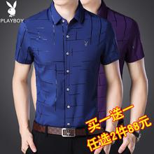 花花公子短袖衬衫ww5夏季中年ou休闲爸爸装宽松半袖条纹衬衣