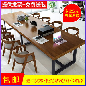 Solid wood conference table long table simple modern office training negotiation table Nordic industrial style large furniture new Chinese style
