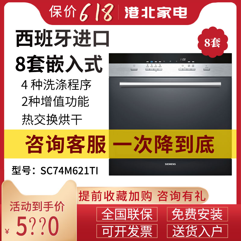 SIEMENS/西门子 SC74M621TI 家用全自动8套嵌入式进口洗碗机