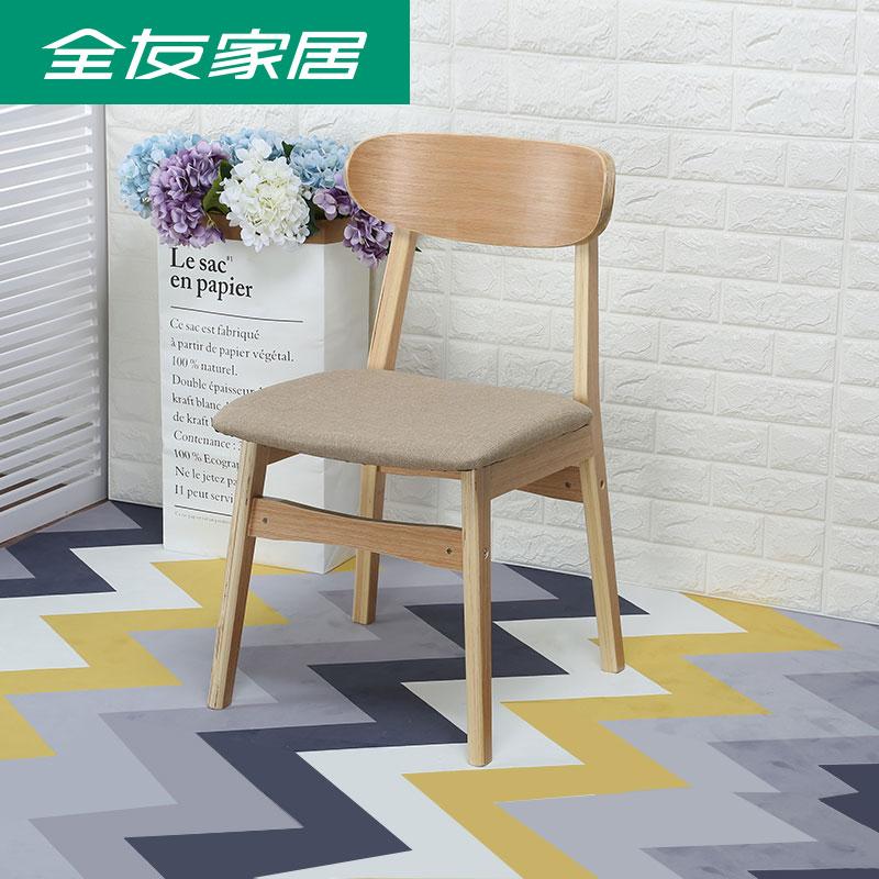 全友家居 休闲椅单椅电脑椅单人椅子DX106011