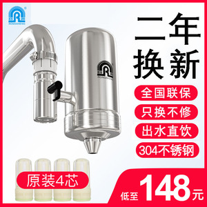 Rongsheng water purifier faucet filter household direct drinking kitchen tap water filter front faucet stainless steel