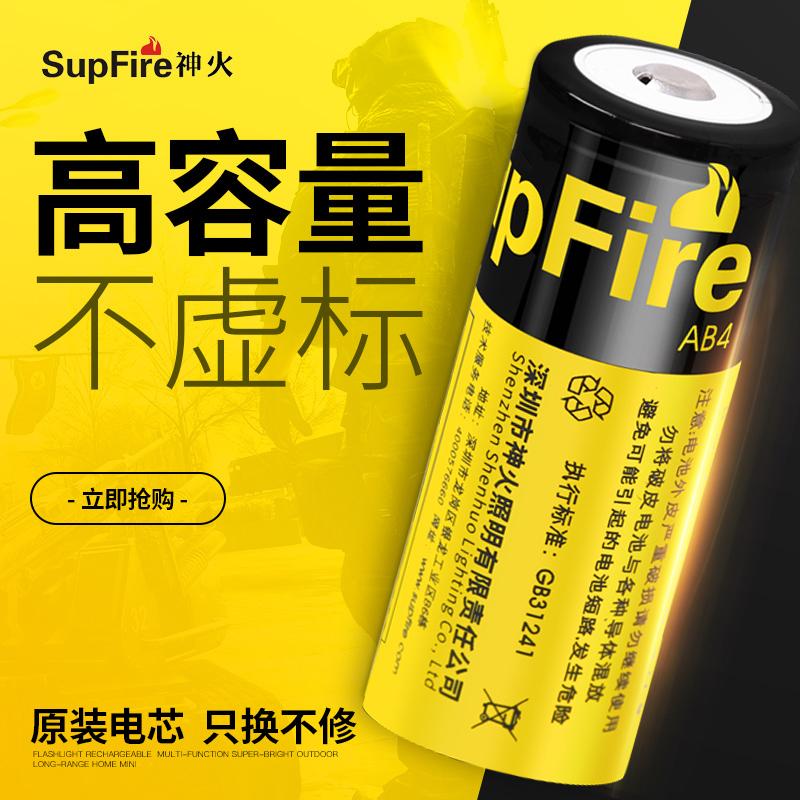 SupFire神火26650锂电池充电动力大容量3.7v/4.2强光手电筒充电器