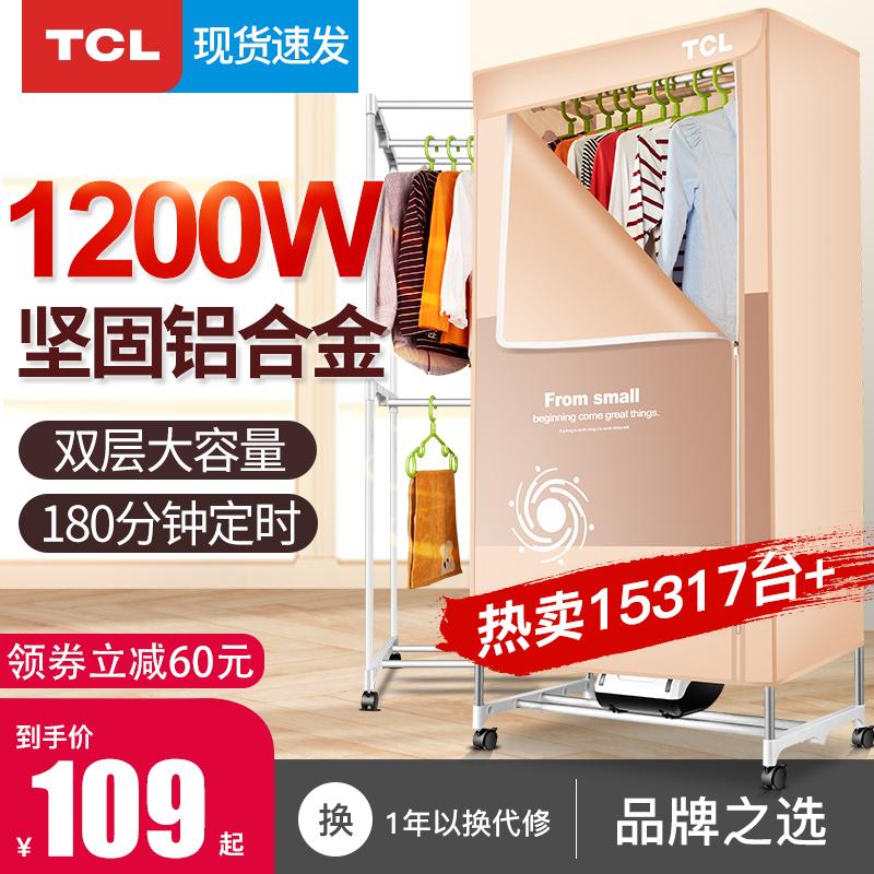 TCL烘干机家用速干衣架柜烘衣机婴儿小型器哄风干机烤衣服干衣机