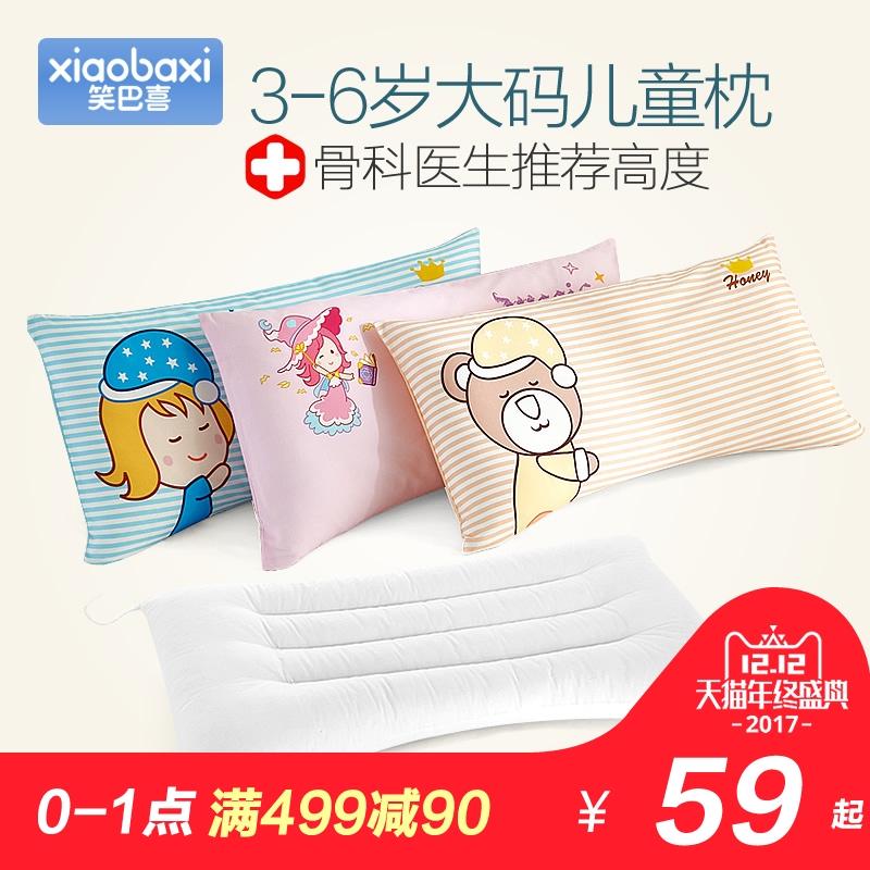 儿童 枕头 幼儿园 纯棉 四季 通用 宝宝 定型 卡通 小孩