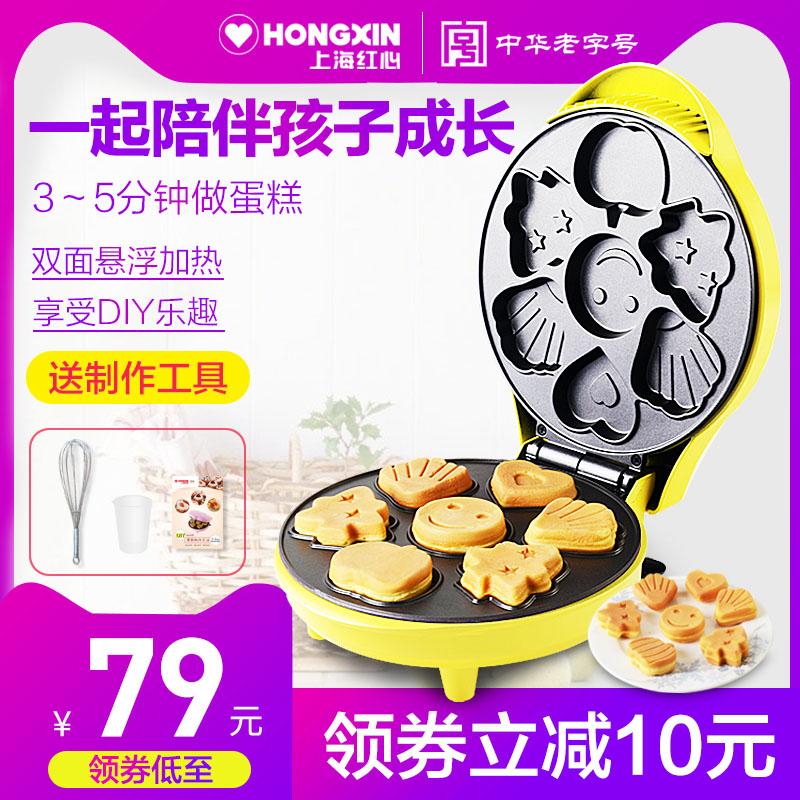 红心蛋糕机家用迷你儿童卡通烘焙烤小华夫饼机多功能鸡蛋仔电饼铛