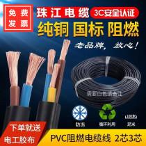 純銅RVV電纜線2芯3芯1.52.54610平方護套線防水防凍國標電纜