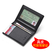 Paul's new mini card bag, men's leather, slim and small certificate bag, driver's license leather case, high-grade simple clip