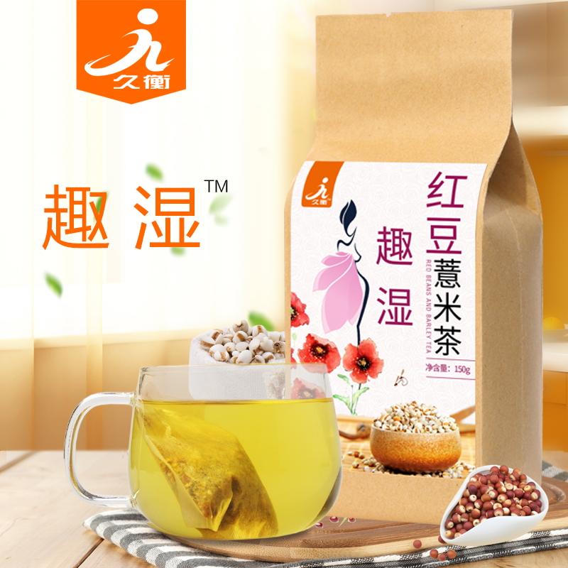 久衡 趣湿红豆薏米茶祛芡实茶茶包花茶大麦薏仁茶桑叶橘皮蒲公英