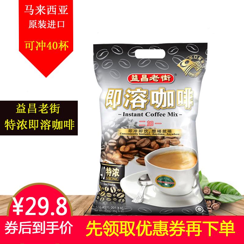 马来西亚进口益昌老街三合一速溶咖啡粉 袋装特浓咖啡 40杯800g