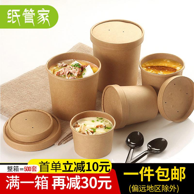 一次性牛皮纸汤碗汤桶汤盒圆形纸碗带盖甜品外卖打包盒快餐盒汤杯