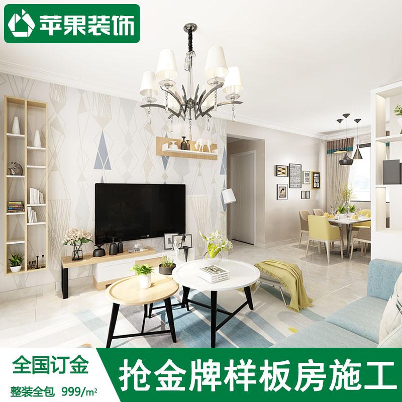 苹果装饰装修公司房屋全包装修设计效果图拎包入住室内设计施工
