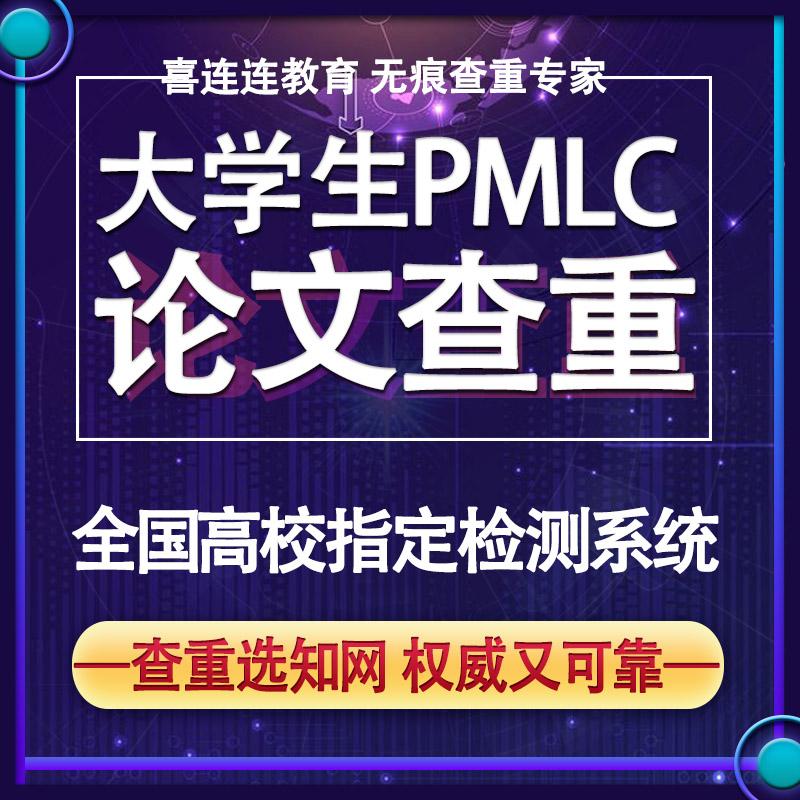 高校大学生论文查重本科专科pmlc检测有大学生联合比对库适用知网