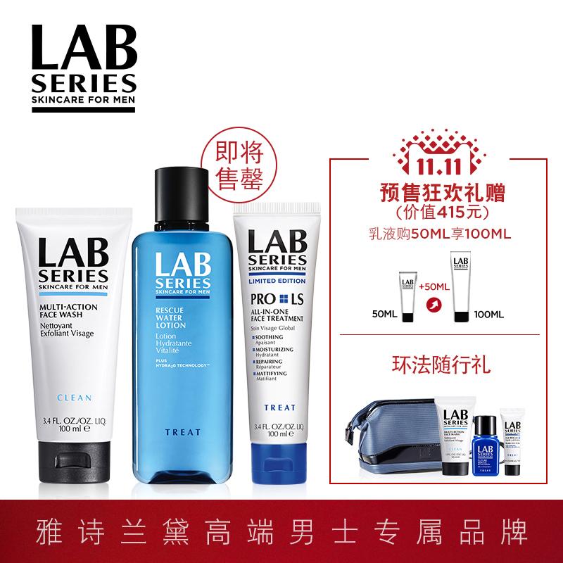 【11.11预售】LAB SERIES朗仕男士护肤品多效保湿补水套装洗面奶