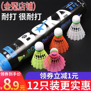 12只装正品博卡塑料羽毛球耐打黄色白色训练球不易打烂尼龙羽毛球