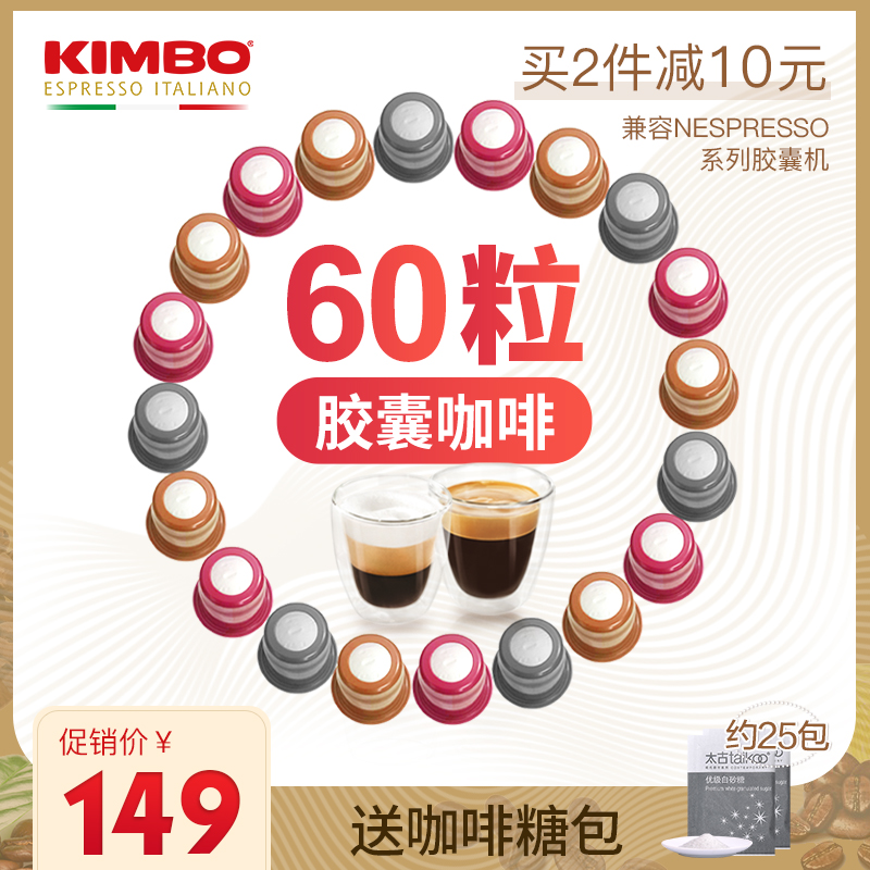 KIMBO/竞宝进口意式浓缩咖啡胶囊60粒装胶囊咖啡 nespresso机兼容