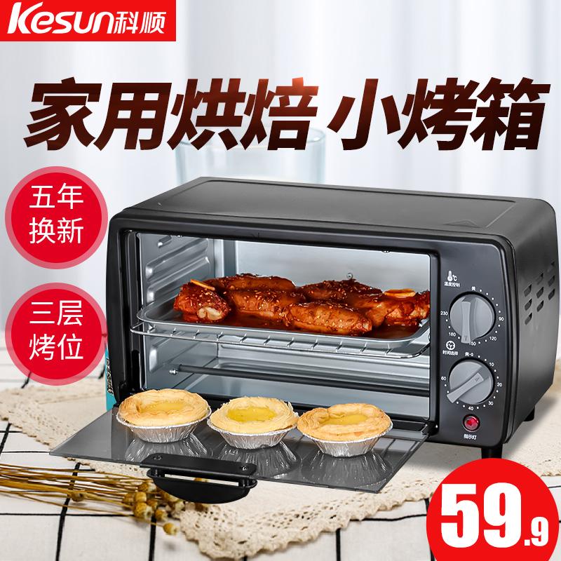 烤箱 家用 烘焙 小型 电烤箱 蛋糕 面包 多功能 全自动 迷你