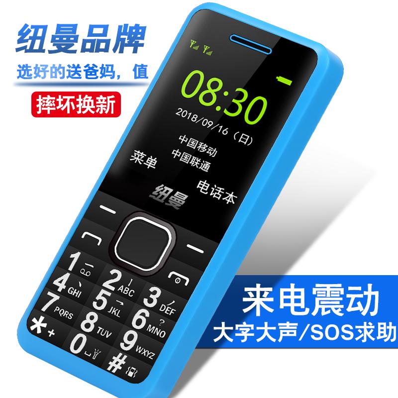 纽曼 V1老人机老年手机超长待机正品超薄直板按键大屏大字大声移动电信版老人手机功能女学生天翼备用小手机