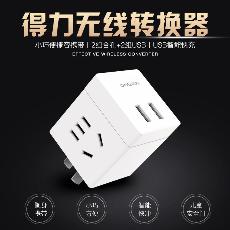 得力USB魔方无线智能插座电源转换器插头插线板插排充电拖线板