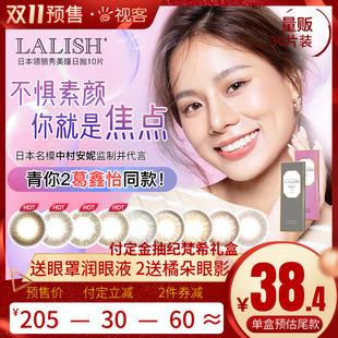日本爱谢领丽秀LALISH日抛美瞳大小直径网红款隐形眼镜30片envie