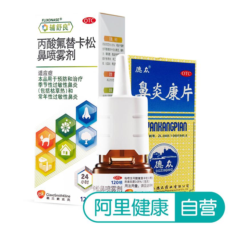 辅舒良丙酸氟替卡松鼻喷雾剂过敏鼻炎鼻子不通气