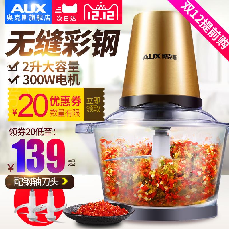 AUX/奥克斯 AUX-MG5302家用绞肉机电动搅肉大容量碎肉碎菜搅拌机