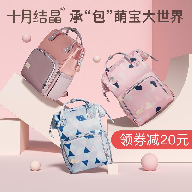 十月结晶妈咪包双肩包多功能手提大容量妈妈包母婴包2020新款时尚