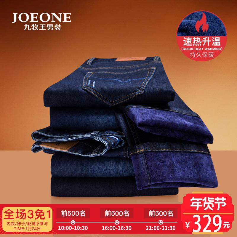 【加绒】九牧王牛仔裤 男士商务休闲微弹加绒保暖 冬季牛仔裤男