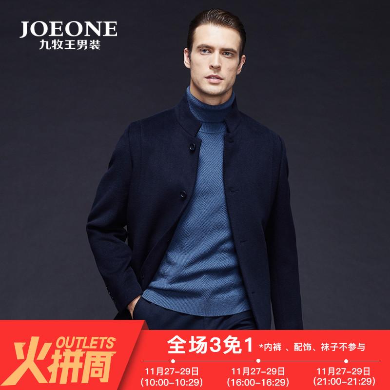 九牧王男装毛呢大衣 男士秋冬纯色时尚舒适冬季保暖大衣外套男